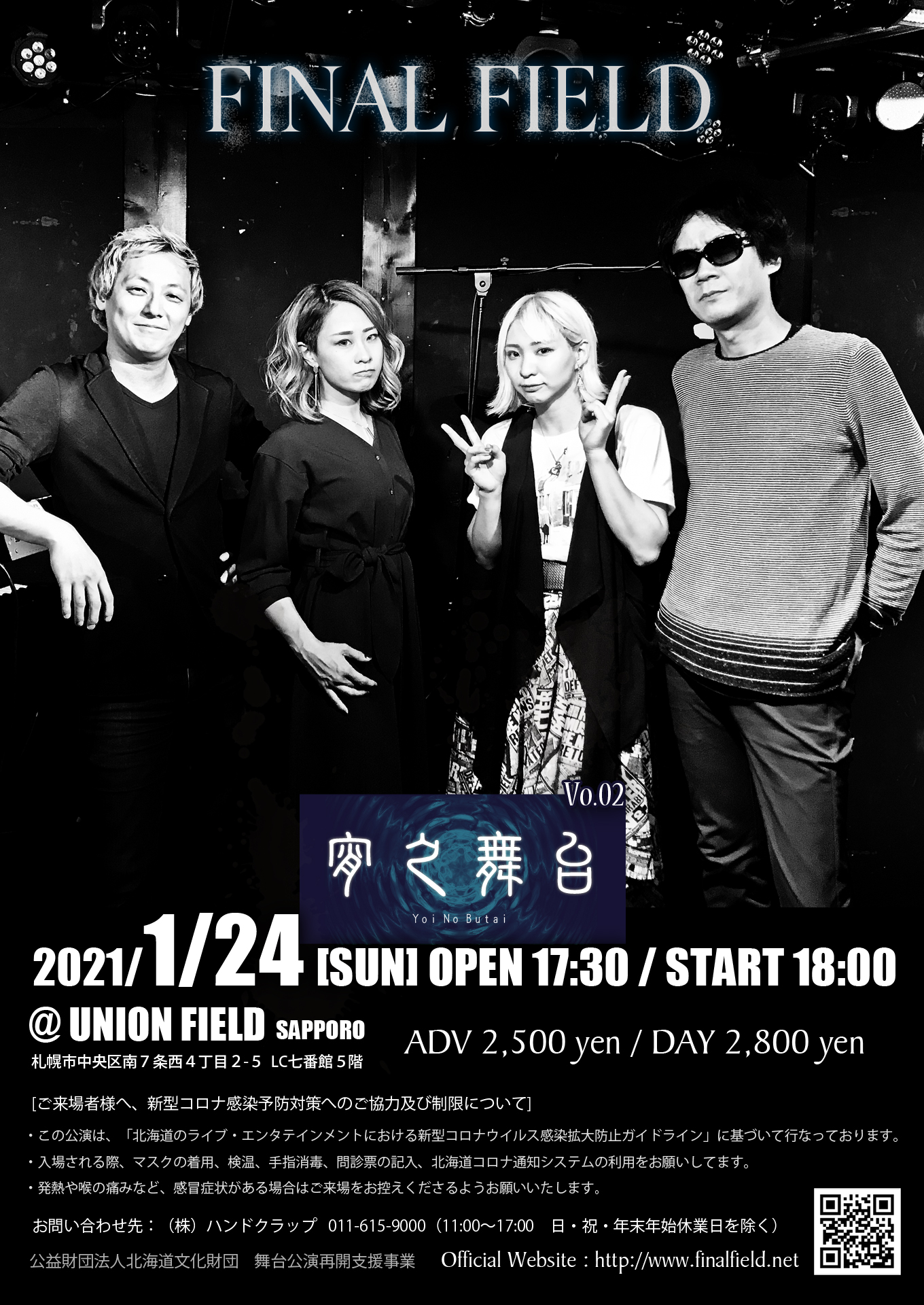 FF_flyer_20210123